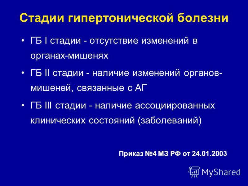 klinički primjer hipertenzija)