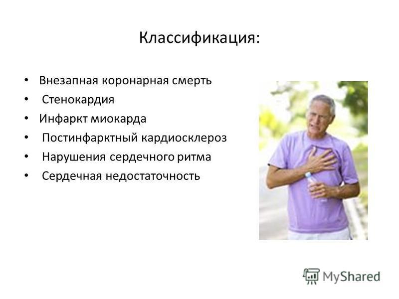 Hipertenzivna kriza: simptomi, znakovi, liječenje