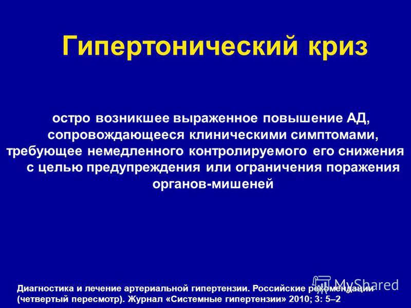 ciljne organe hipertenzija mozga)