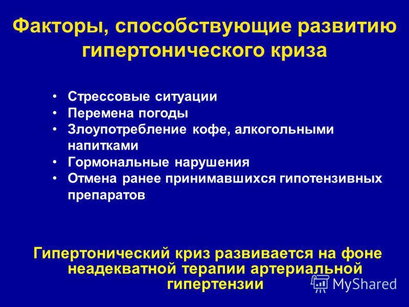 hipertenzije kontraindicirana)