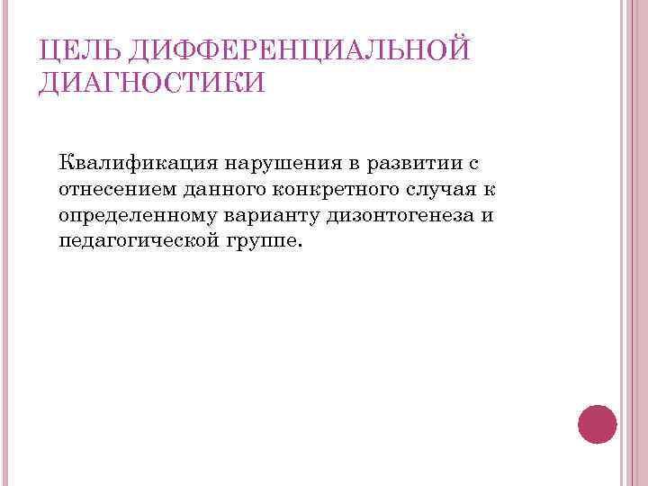 paraliza i hipertenzija)