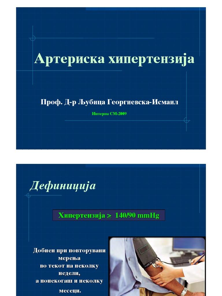 7 hipertenzija proizvod)