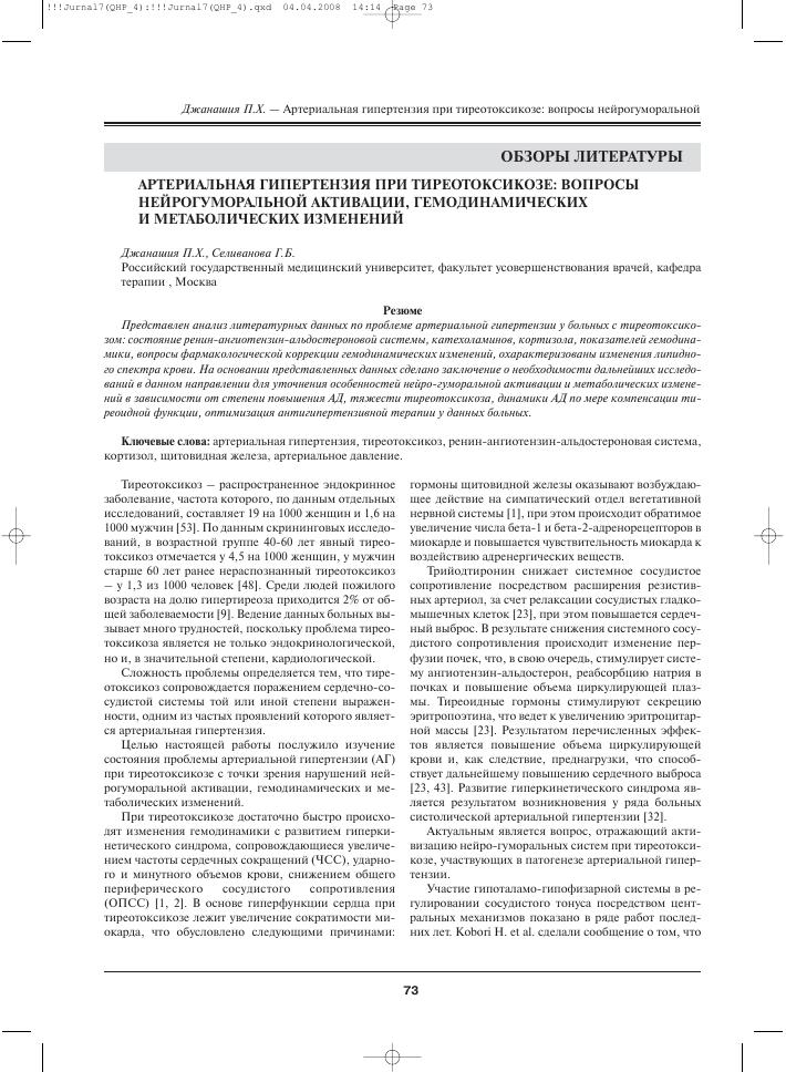 hipertenzije i hipertireozom