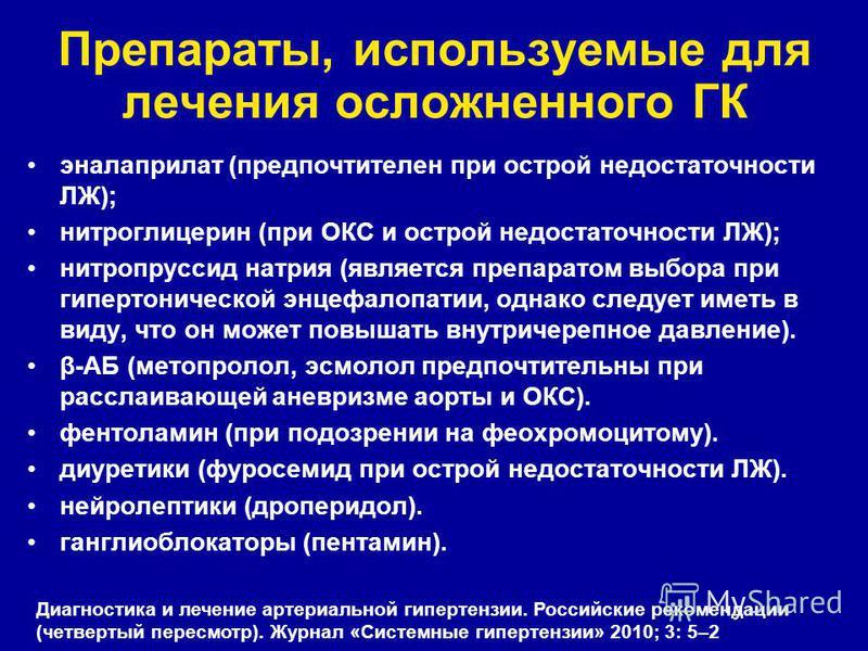 ed liječenje hipertenzije)