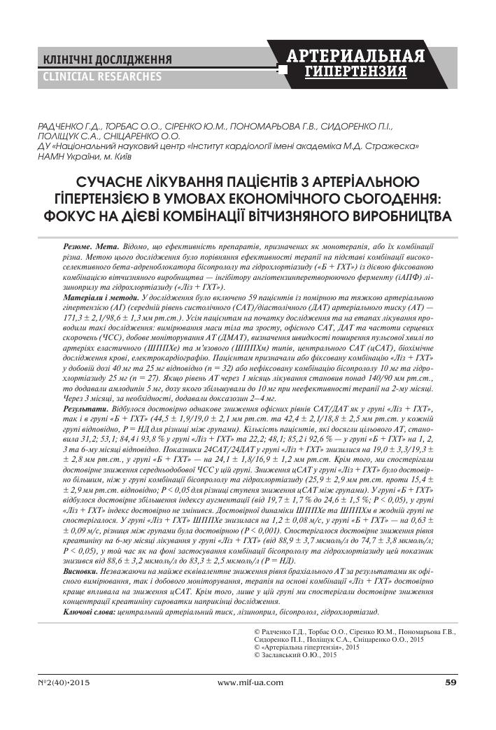 hipertenzije, kroničnog angina život s hipertenzijom ocjenom 2