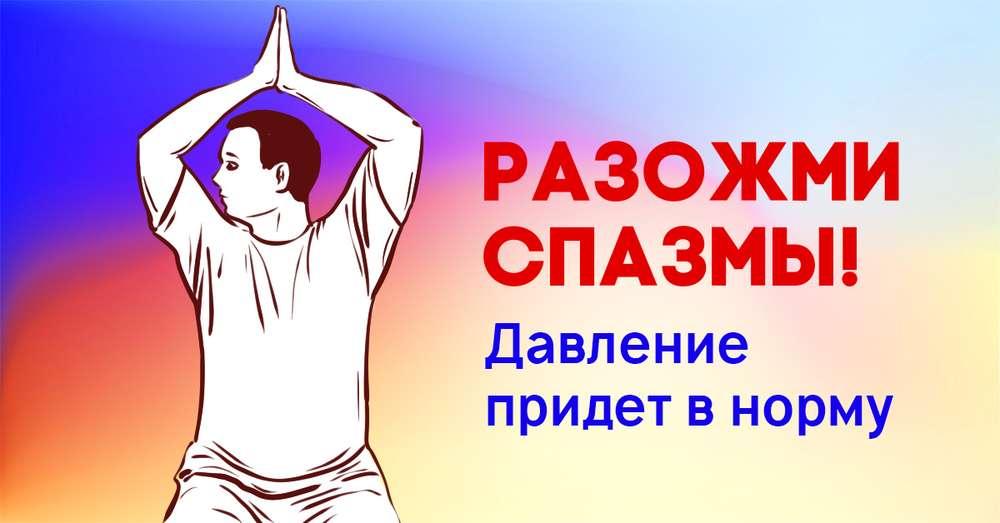 Vježbe za krvne žile i vrat prema Bubnovskom - Lakat