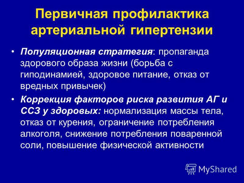 koliko soli mogu biti u hipertenziji)
