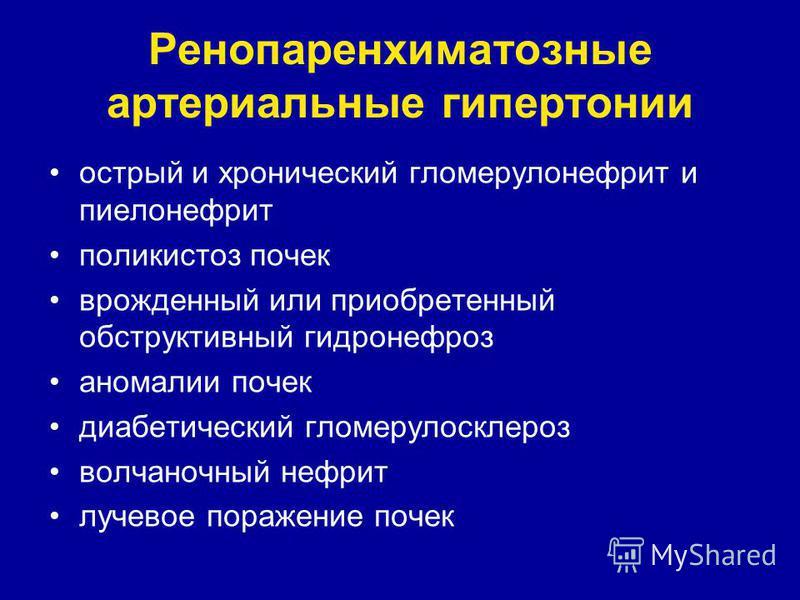 liječenje hipertenzije kod pijelonefritisa)