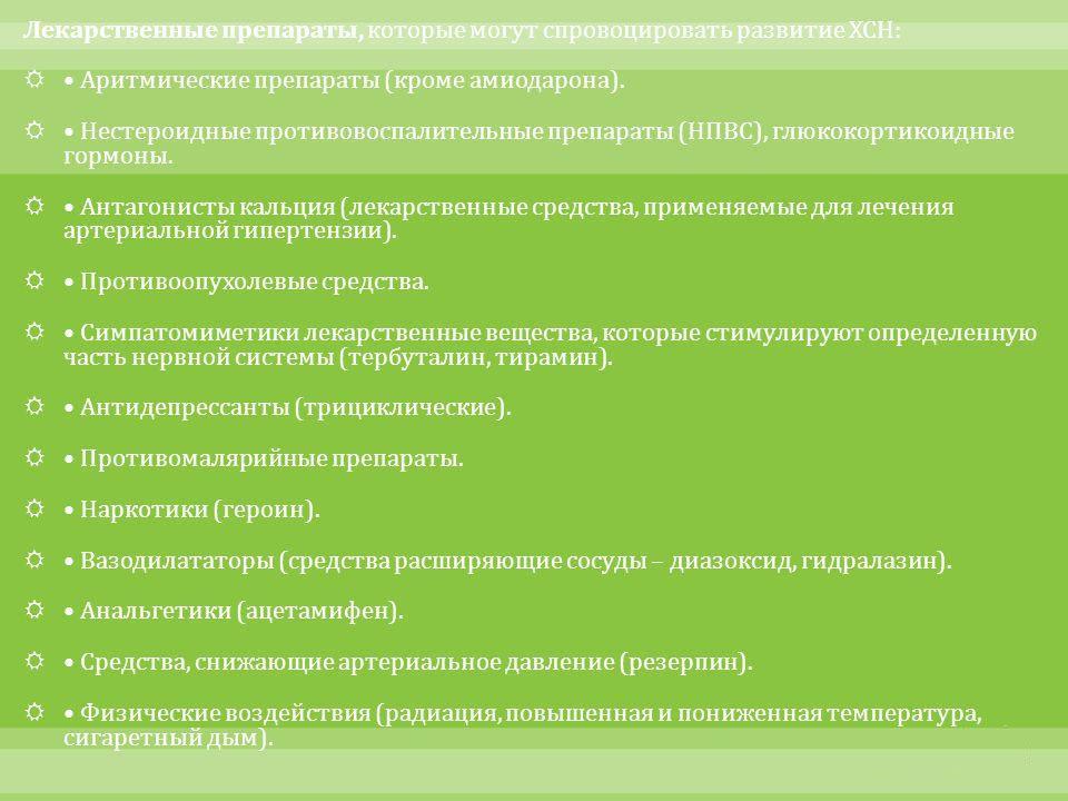 Hipertenzivna kriza: simptomi, znakovi, liječenje - Migrena - February