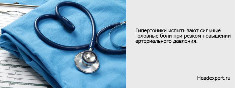 hipertenzija glava boljeti ne mogu)