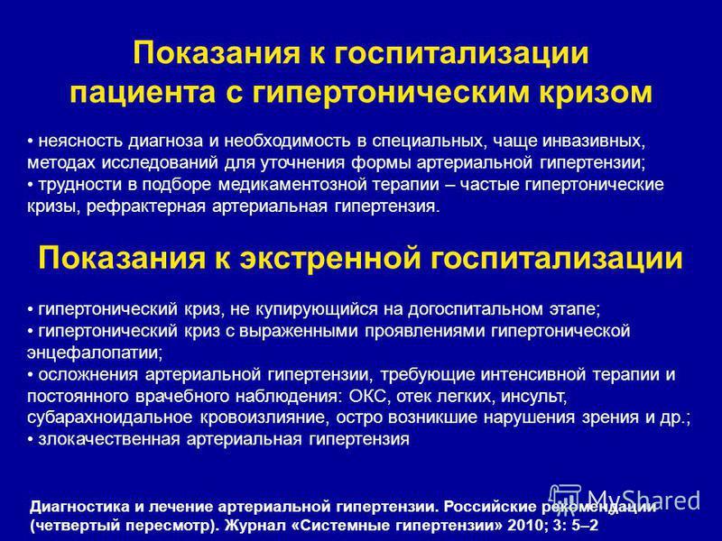 dijagnostika hipertenzija)