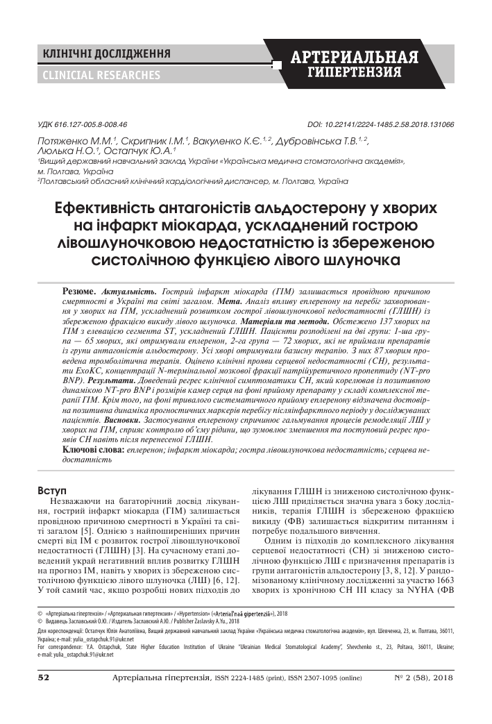 Peptidi za liječenje varikoznih vena