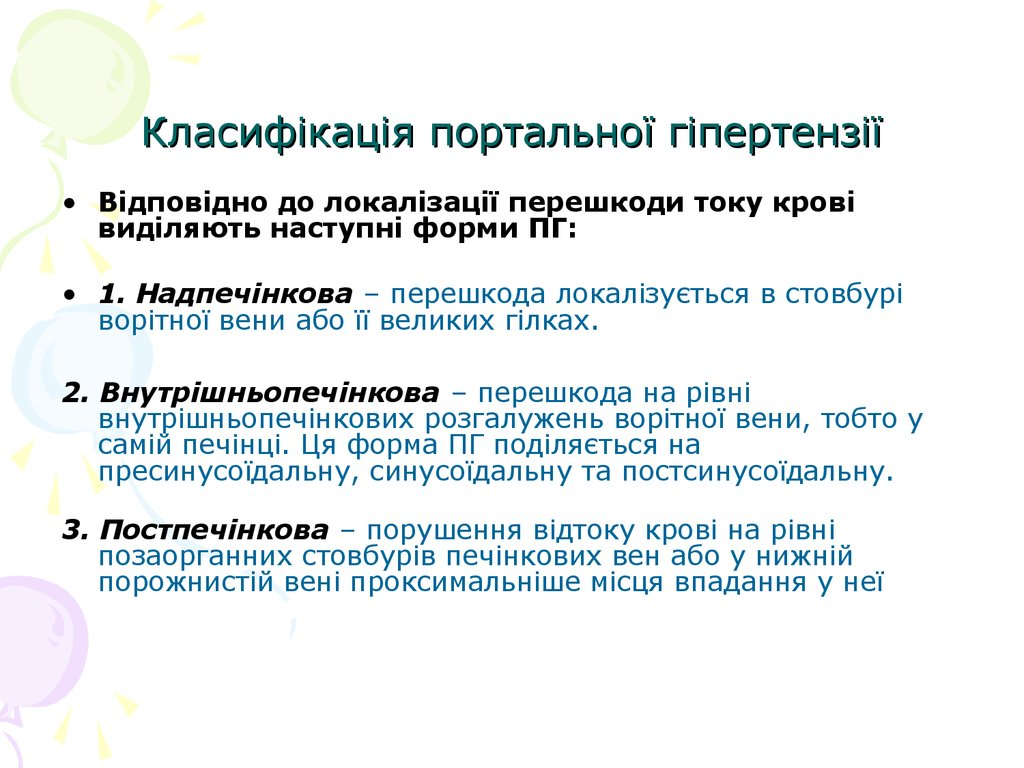 klasifikacija stupnju hipertenzije)