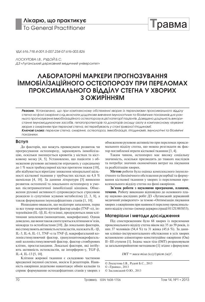 osteoporoza i hipertenzija)