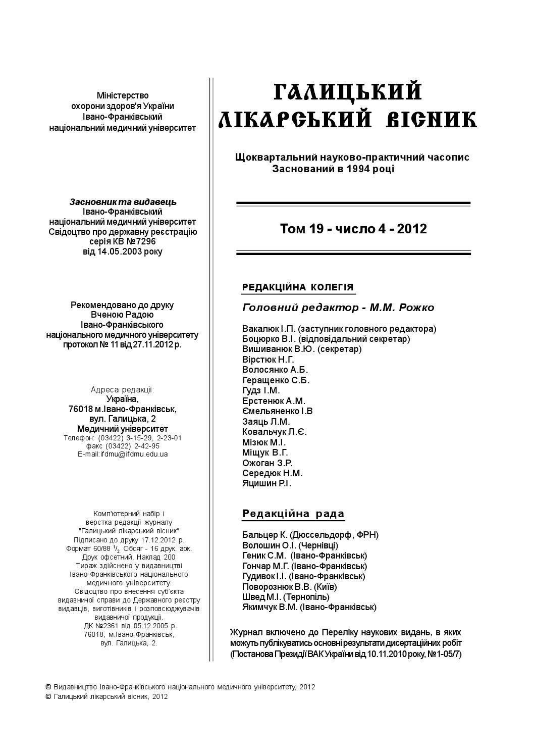arterialdy hipertenzija kazahstanski ruski