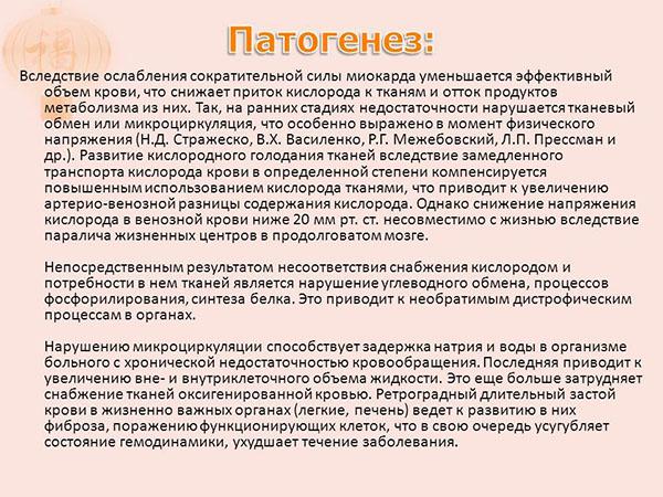 hipertenzija oskultacija)