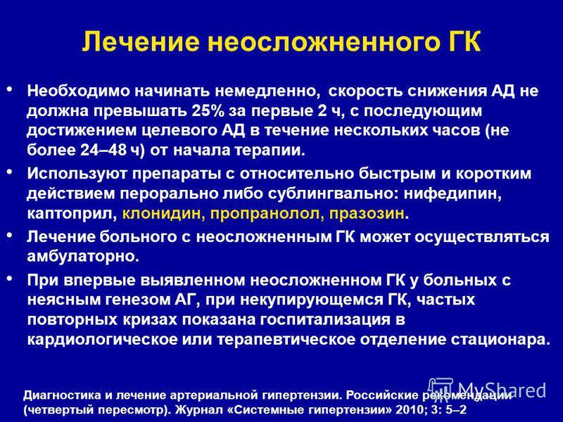 bolničko liječenje hipertenzije)