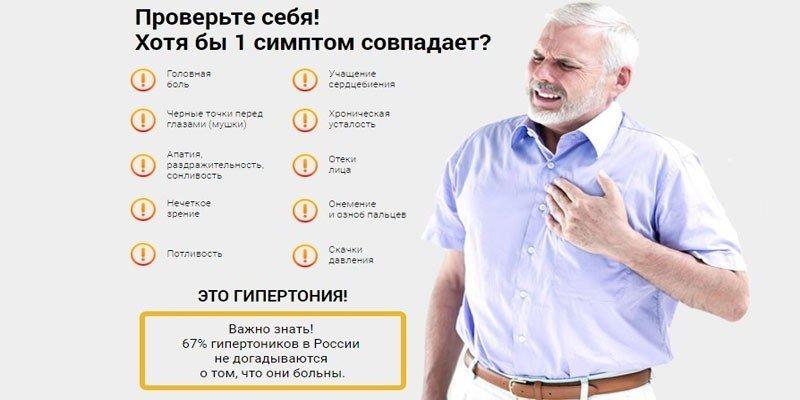 bijela cinquefoil u liječenju hipertenzije)