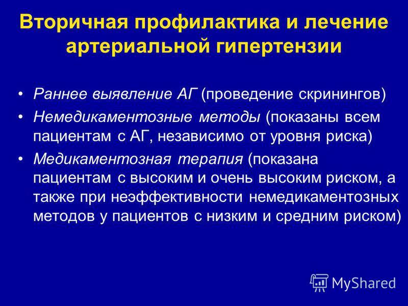 indikacije za hospitalizacije za hipertenziju)