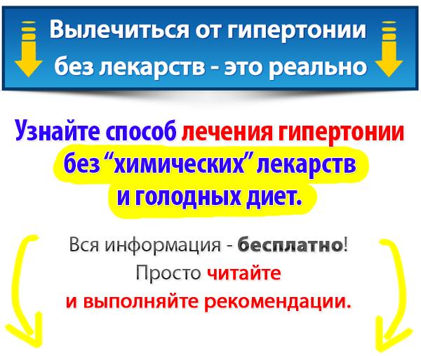 dr evdokimenko liječenje hipertenzije bez droge)