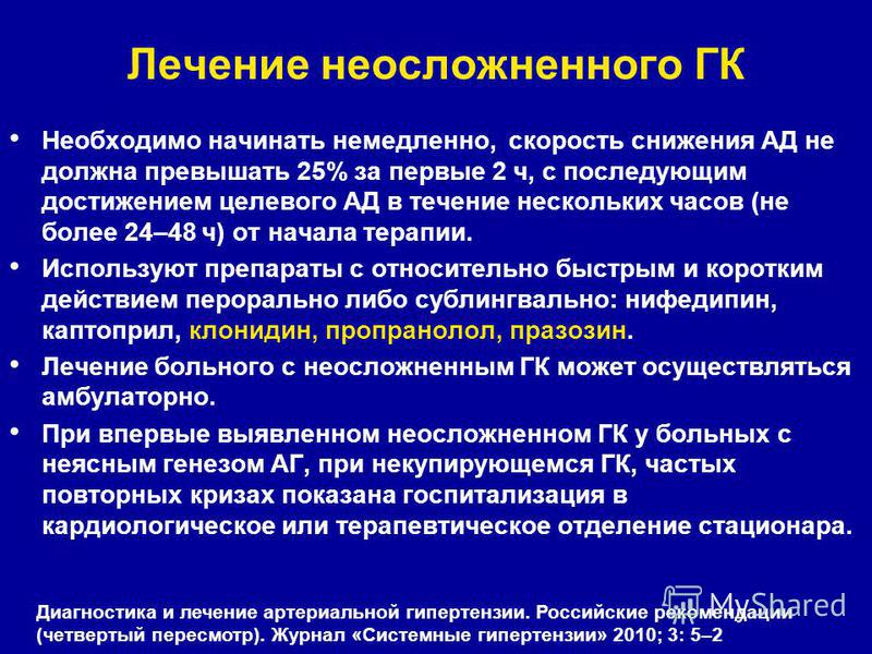hipertenzija, ruke i ramena)