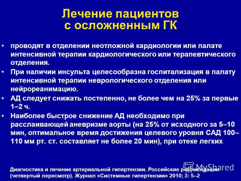 hipertenzija s edemom)