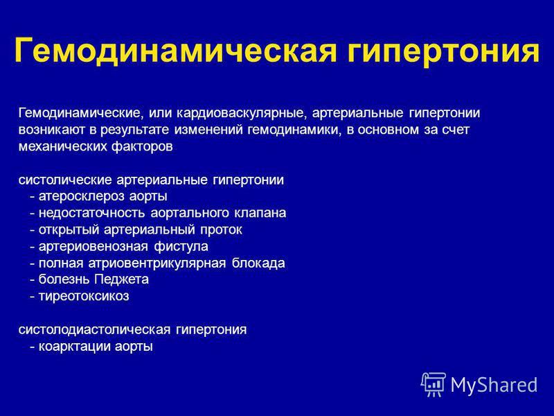 hipertenzije i distonija